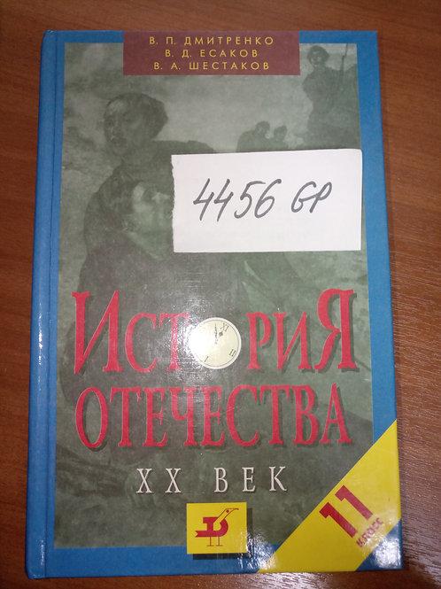 История отечества XX век Дмитренко В.П. 1995 г.