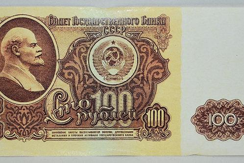 Денежные купюры СССР 1961г. 100 рублей