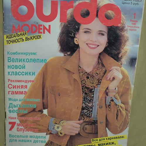Журнал Burda Moden
