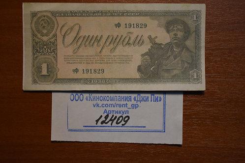Денежные купюры СССР 1938г. 1 рубль