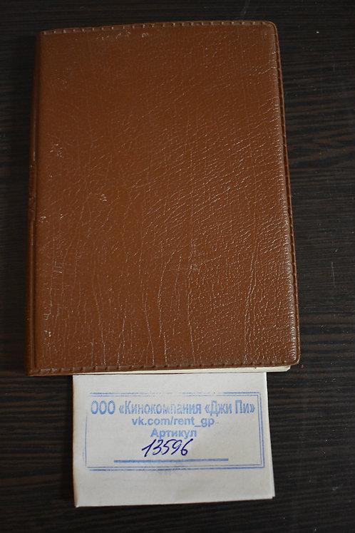 Блокнот коричневый виниловый (арт.23-Уз | РТУ 1419 Уз)