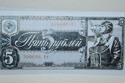 Денежные купюры СССР 1937-38гг. 5 рублей