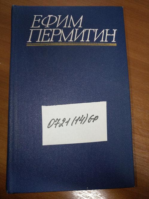 """Пермитин Е. """"Собрание сочинений в четырёх томах"""" 1979г."""