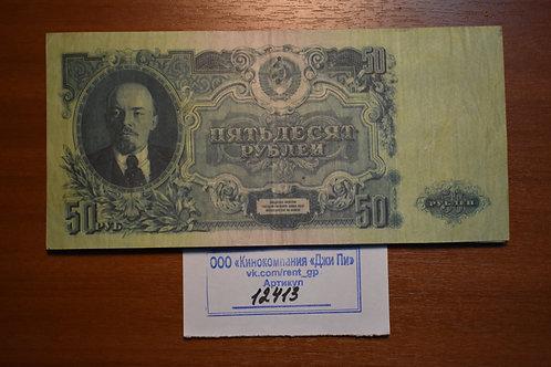 Денежные купюры СССР 1947г. 50 рублей