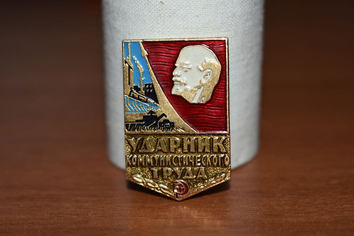 "Знак ""Ударник коммунистического труда"""