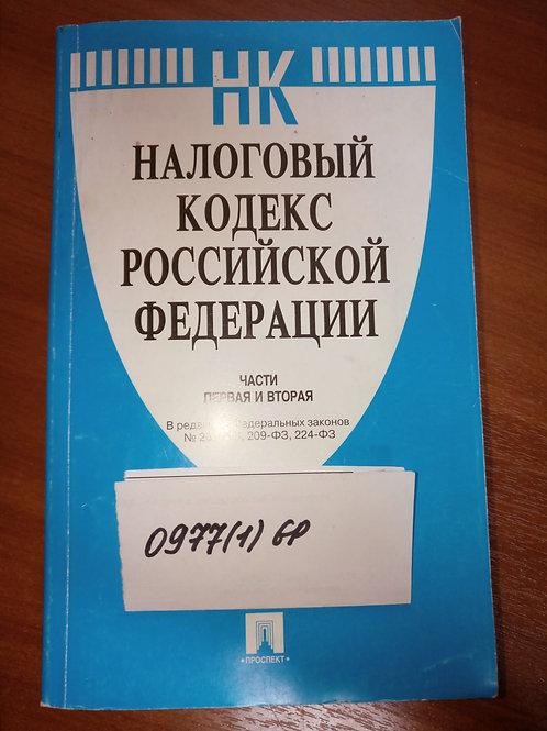 """""""Налоговый кодекс РФ"""" 2009г. Проспект"""
