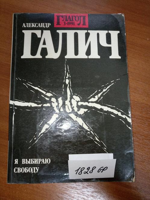 "Журнал ""Глагол"" №3 1991г."