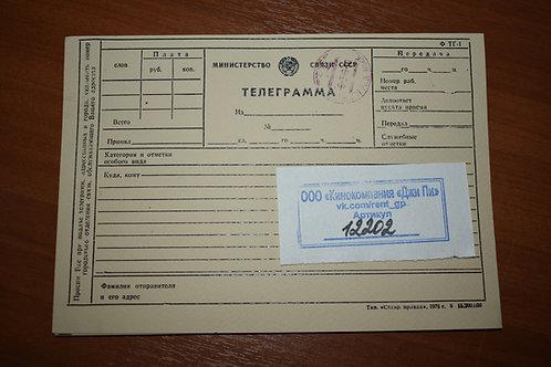 """Бланк """"Телеграмма"""" Министерство связи СССР 1976г. ФТГ-1"""