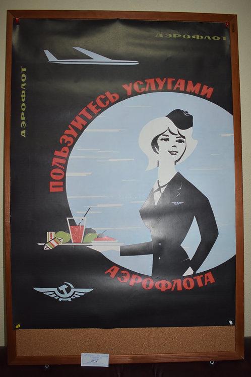 """Плакат 58х81см. """"Пользуйтесь услугами Аэрофлота"""""""
