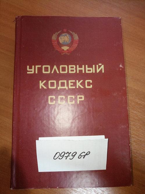 """""""Уголовный кодекс СССР"""" бутафория"""