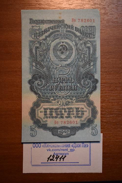 Денежные купюры СССР 1947г. 5 рублей