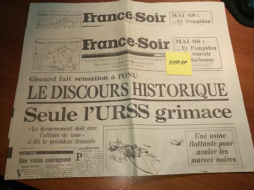 """Газета """"France-Soir"""""""
