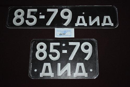 Номера автомобильные 85-79 ДИД
