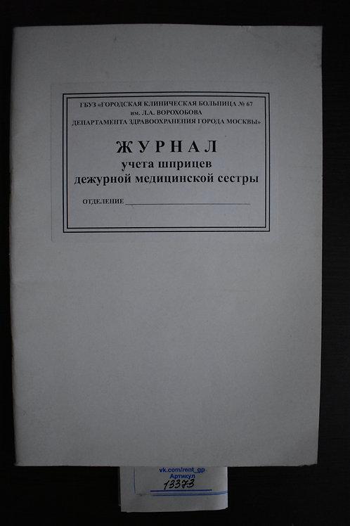 Журнал учёта шприцев дежурной медицинской сестры