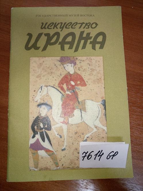 """Брошюра """"Искусство Ирана"""" 1994г."""
