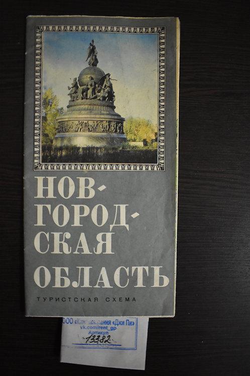 """Карта-схема туристическая """"Новгородская область""""1973г."""