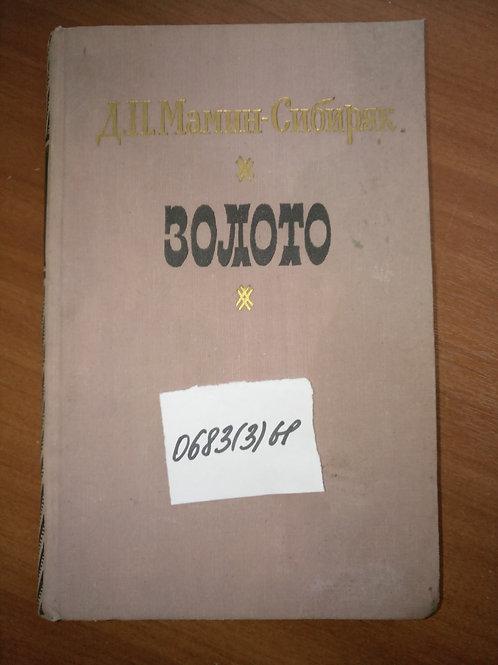 """Мамин-Сибиряк Д.Н. """"Золото"""" 1957г."""