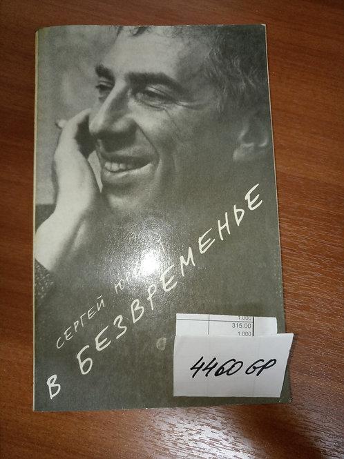 """""""В безвременье"""" Сергей Юрский 1989г."""