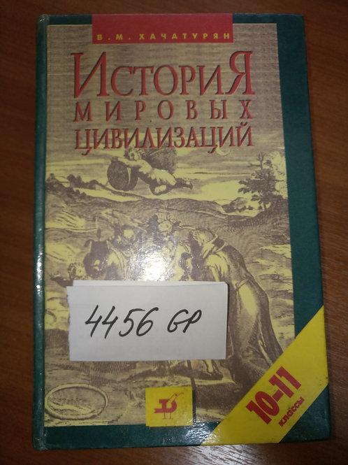 История мировых цивилизаций Хачатурян В.М. 1999г.