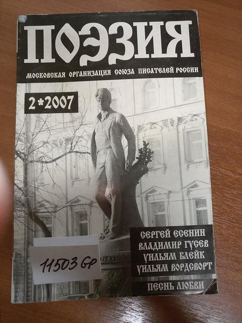 """Журнал """"Поэзия"""""""