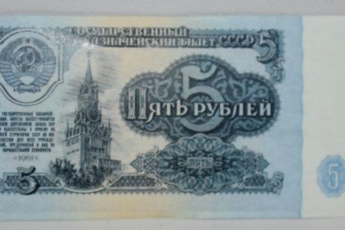 Денежные купюры СССР 1961г. 5 рублей