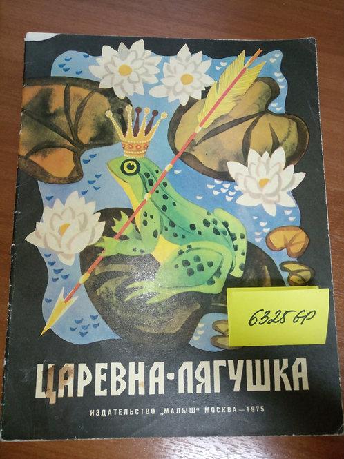 """Книжка """"Царевна лягушка"""" 1975г."""