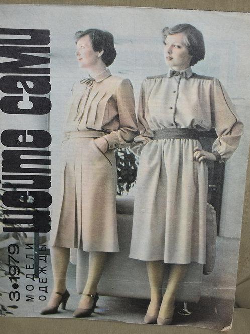 """Журнал """"Шейте Сами"""" №3 (7) 1979г."""