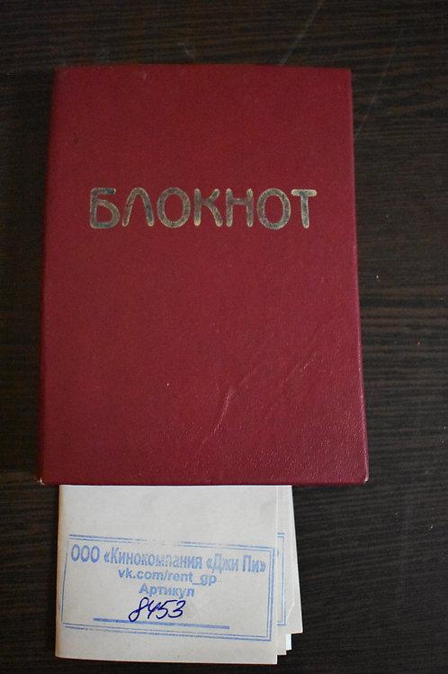 Блокнот красный 1966-1967гг.