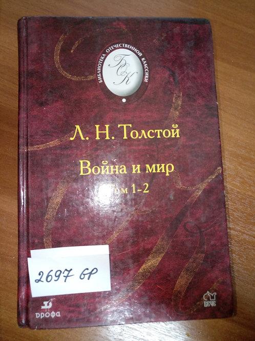 """Книга """"Война и мир"""" Л.Н.Толстой том 1-2 2005г."""