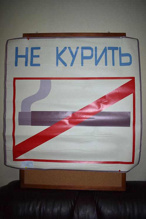 """Плакат 80х80см. """"НЕ КУРИТЬ!"""" на клеевой основе"""