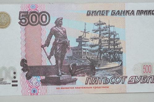 Денежные купюры РФ 1997г. 500 рублей МУЛЯЖ!
