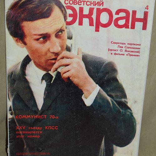 """Журнал """"Советский Экран"""""""