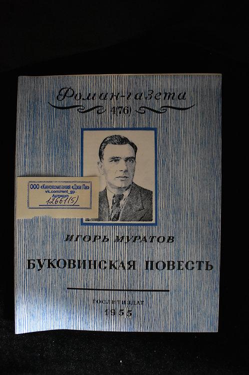"""Газета """"Роман-газета"""""""