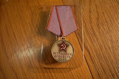 """Медаль """"За трудовую доблесть"""" 1938-1995гг."""