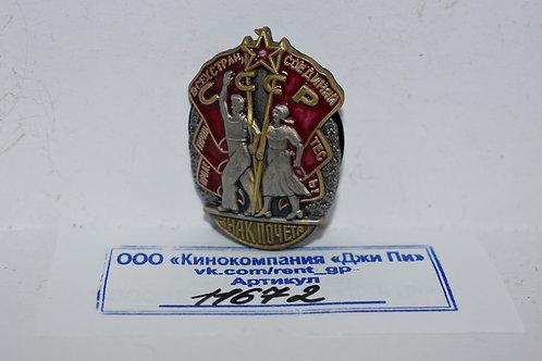 """Орден """"Знак почёта"""" СССР 1935-1988гг."""