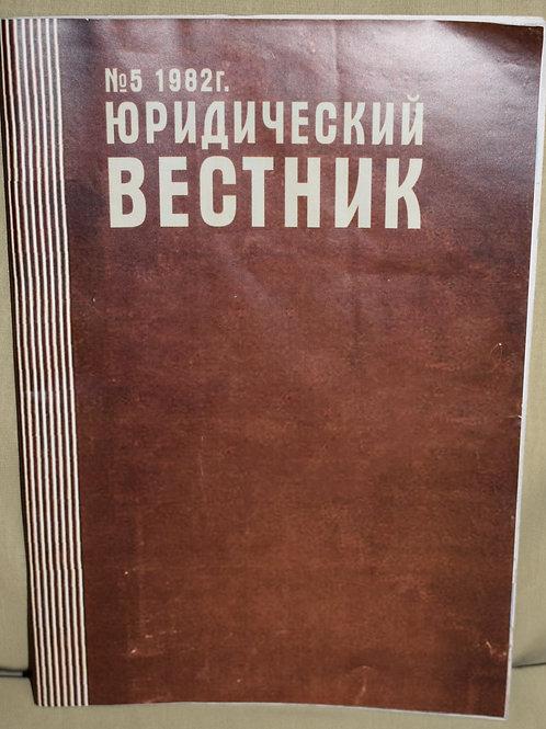 "Журнал ""Юридический Вестник"" №5 1982г. бутафория"