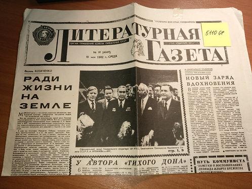 """Газета """"Литературная газета"""""""