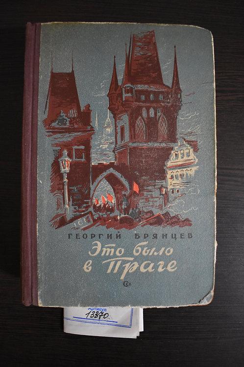 """Книга """"Это было в Праге"""" Г.Брянцев 1955г."""