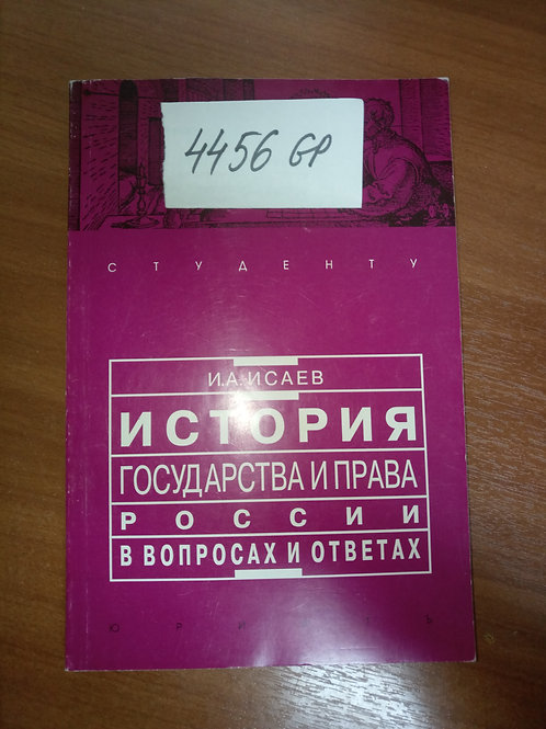 История государства и права России в вопросах и ответах Исаев И.А. 2002г.