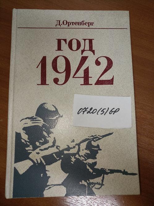 "Ортенберг Д. ""1942 год"" 1988г."