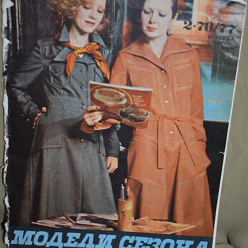 "Журнал ""Модели Сезона"" №2 (39) зима-весна 1976-77гг."