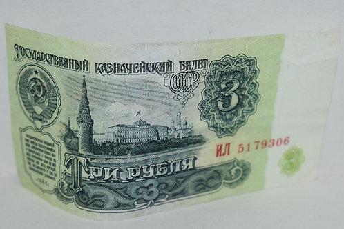 Денежные купюры СССР 1961г. 3 рубля