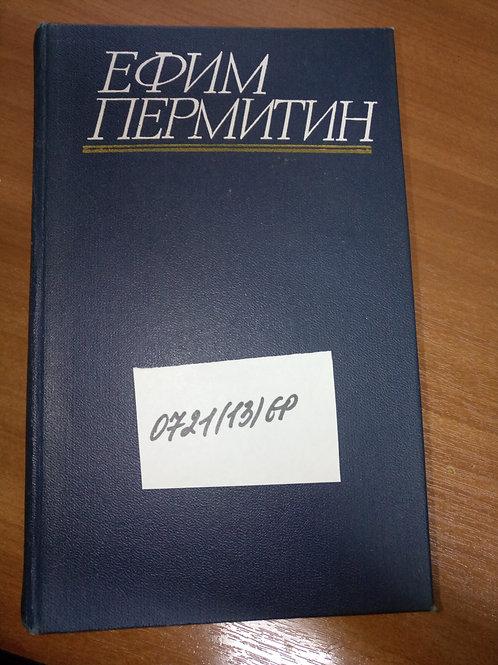 """Пермитин Е. """"Собрание сочинений в четырёх томах"""" 1978г."""