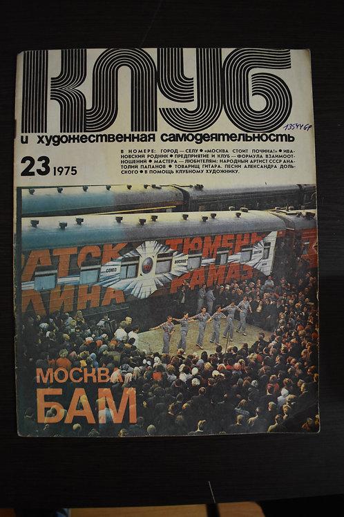 """Журнал 1975г. """"Клуб и художественная самодеятельность"""""""