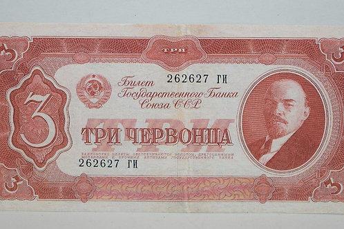 Денежные купюры СССР 1937-38гг.  3 червонца