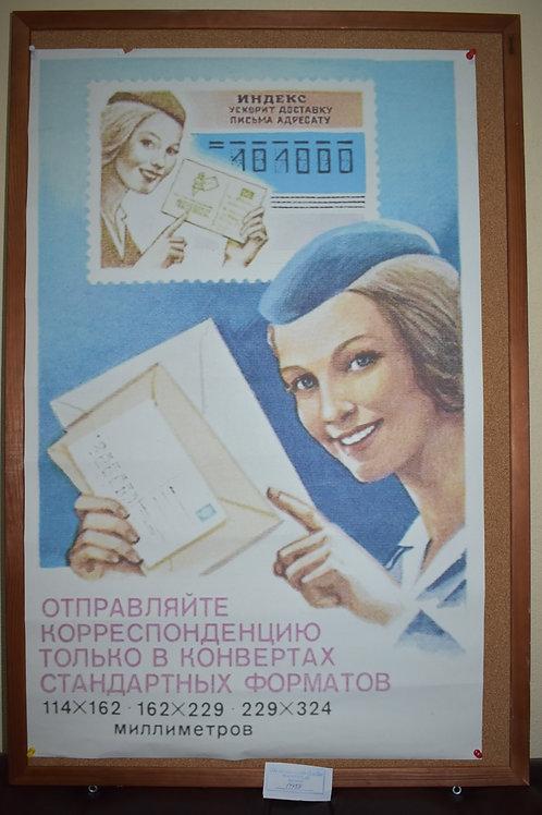 """Плакат 53х85см. """"Отправляйте корреспонденцию только в конвертах..."""""""