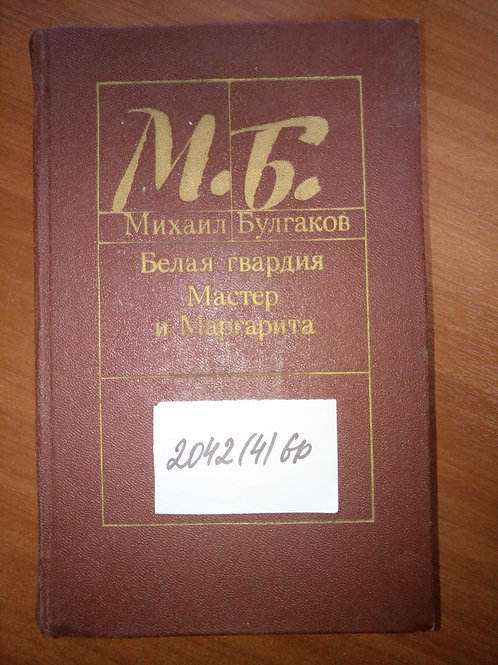 Булгаков М.Б. Белая гвардия. Мастер и Маргарита 1988г.
