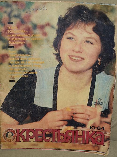 """Журнал """"Крестьянка"""""""