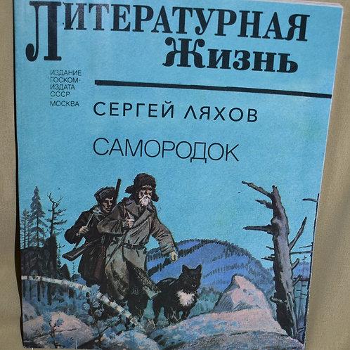 """Журнал """"Литературная жизнь"""""""