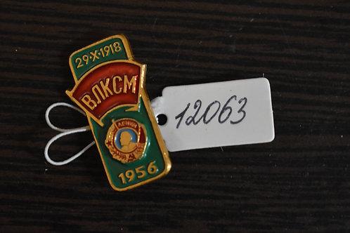 """Знак """"Орден Ленина ВЛКСМ"""" 1956г. (29.X.1918)"""
